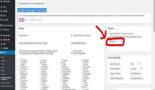 Google Language Translator là plugin dịch WordPress được tích hợp với API của Google